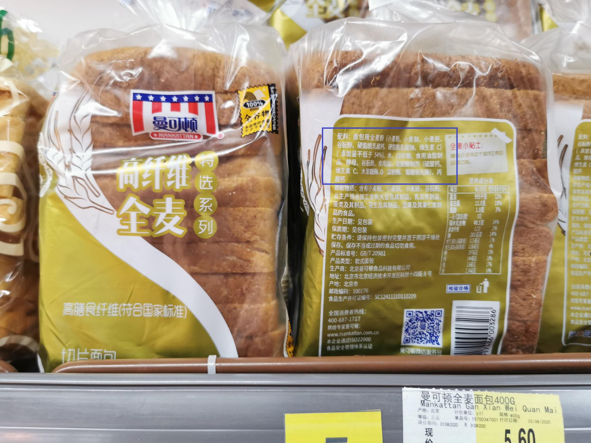 """""""全麦面包""""真假难辨:掺杂小麦粉 涉嫌成分虚标"""