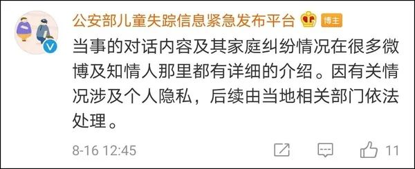 """""""被拐卖的汉族媳妇逃跑被发现""""视频热传 官方回应"""