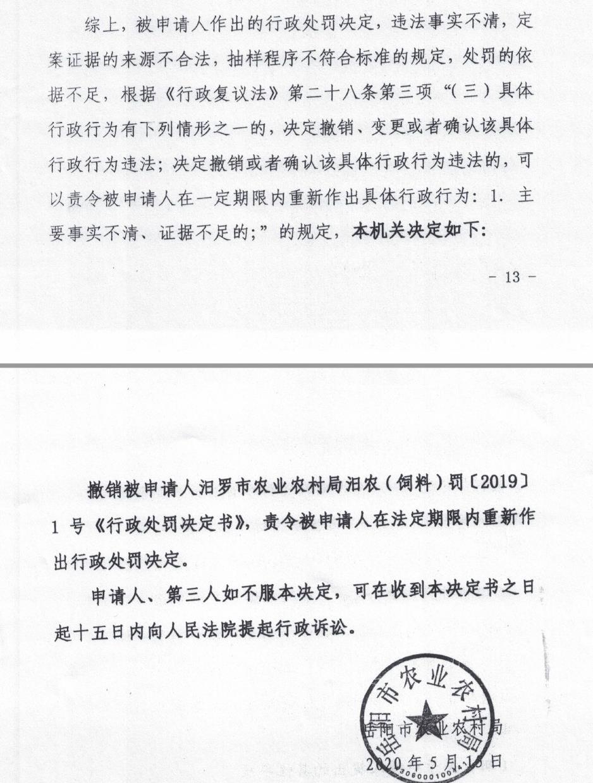 岳阳市农业农村局行政复议决定书尾页 受访者供图