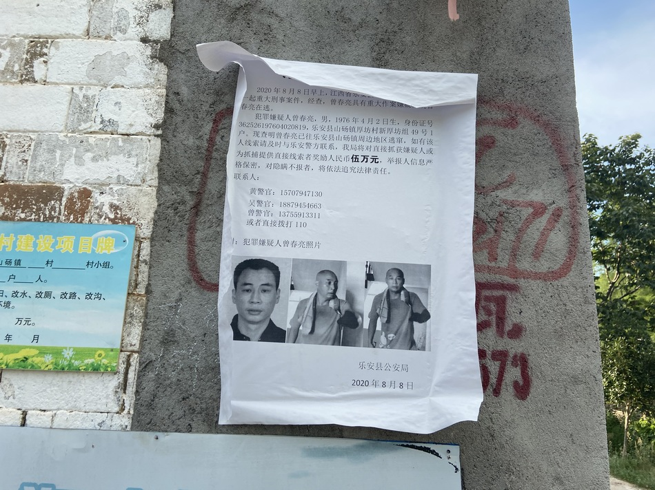 8月8日,第一起凶案发生后,厚坊村贴出的悬赏通告,悬赏5万元。时隔5天后,曾春亮再杀一人,悬赏金额提至30万元。