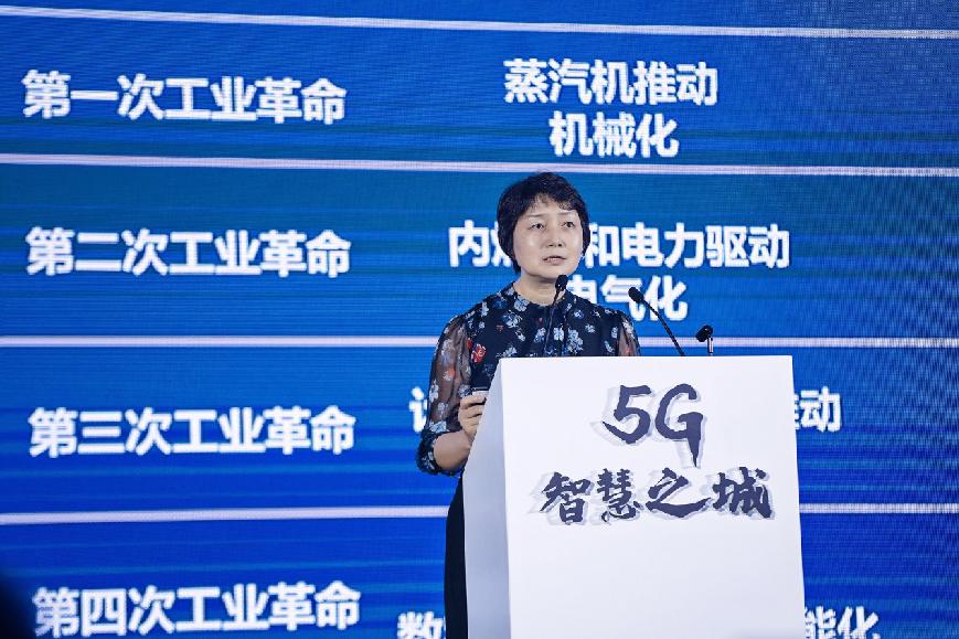 中国信通院王志勤:5G引领新基建