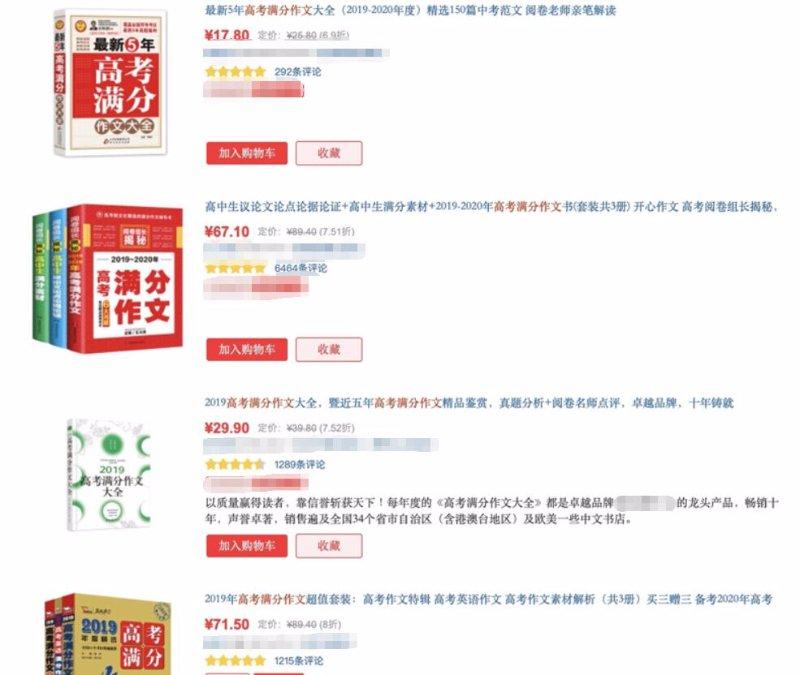 """某售书平台上,搜索""""高考满分作文""""出现大量的书目"""