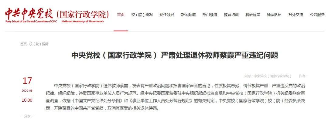 中央党校(国家行政学院) 严肃处理退休教师蔡霞严重违纪问题