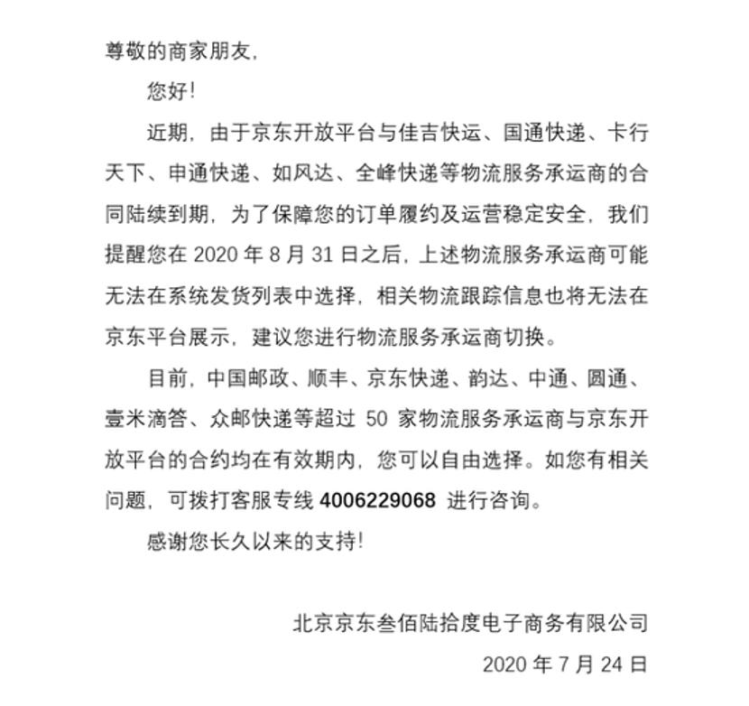 """""""猫狗大战""""殃及池鱼:京东禁用"""