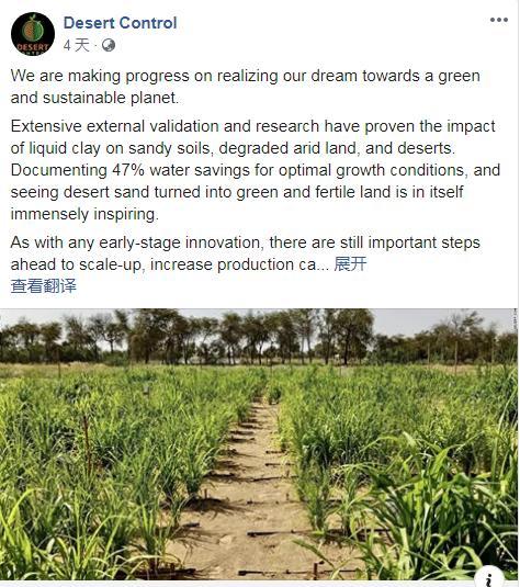 在新技术的帮助下,旱地变为可耕地。图片来源:沙漠控制科技公司社交媒体账号截图。