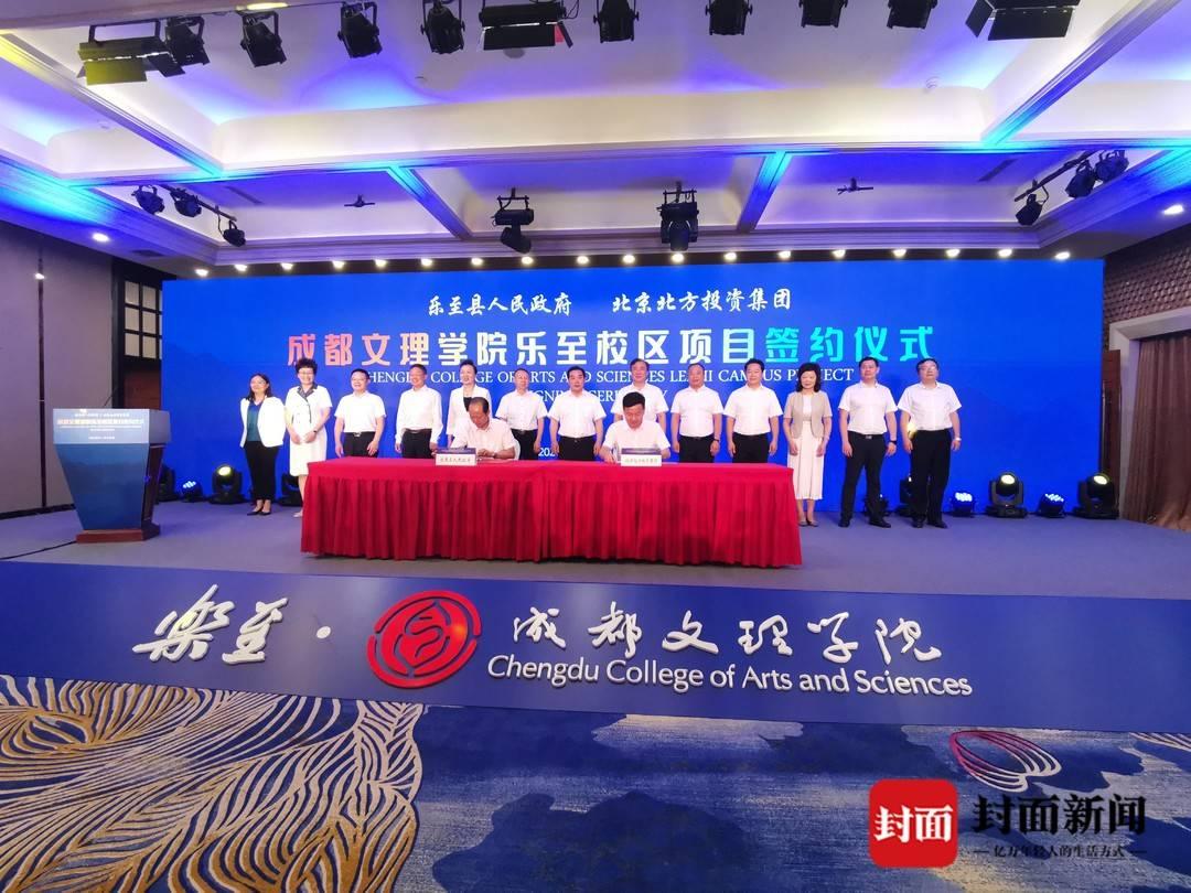 成都文理学院签约入驻四川乐至 资阳迎来首所本科院校