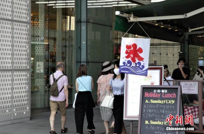 资料图:当地时间8月16日,日本东京某餐饮店挂起条幅宣传冰镇餐饮。近期日本多地连续出现高温天气,为防疫添忧。 中新社记者 吕少威 摄