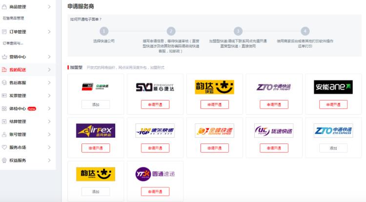 京东8月31日起停用申通发货功能 已通知商家使用其他快递