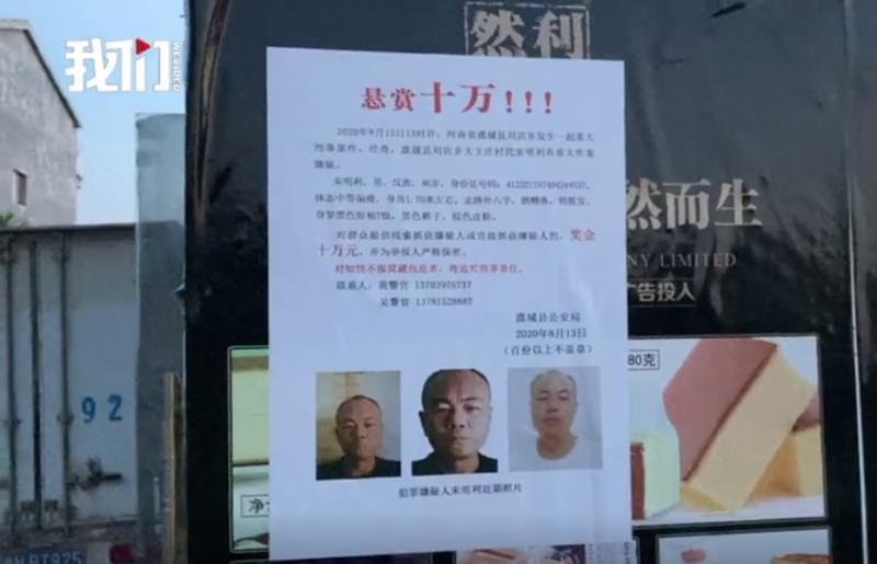 河南虞城命案嫌疑人居住地:村内戒备森严,村民减少外出