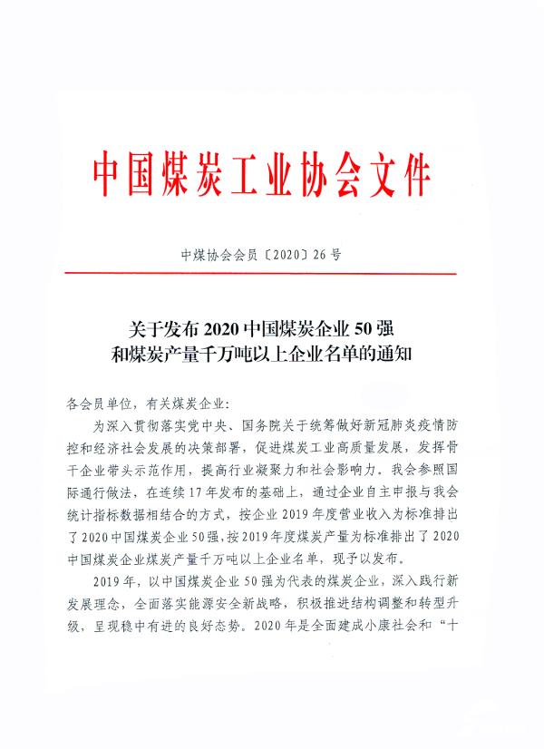 2020年中国煤炭企业50强公布山东3家企业名