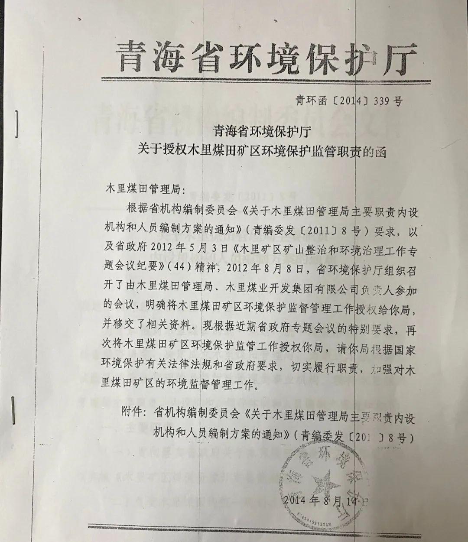 兴青公司涉嫌非法盗采 青海省生态环境厅:已责令停止