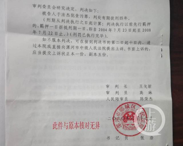 """河南""""贪污未遂局长""""一案恢复审理当日,法院维持有罪原判"""
