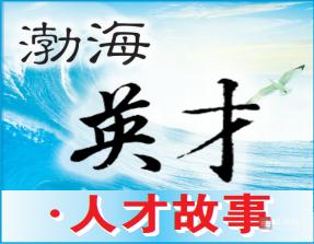 """【滨州人才故事】邢成云:首创""""整体化教学""""出彩全球华人数学教育大会"""