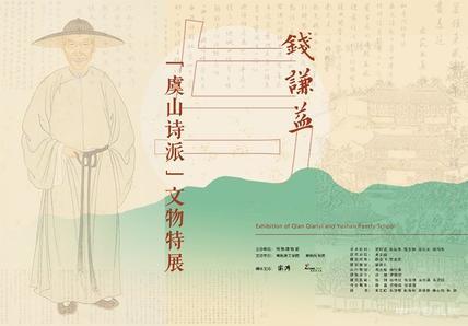 """常熟博物馆""""钱谦益与虞山诗派文物特展""""开幕"""