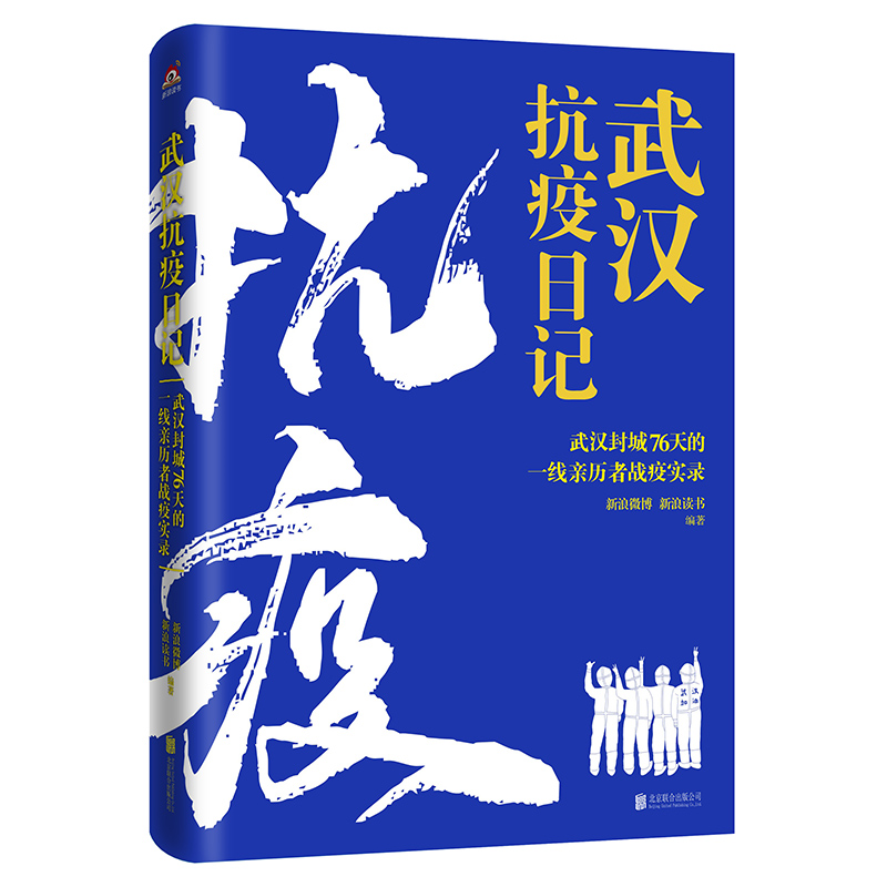 《武汉抗疫日记》上市,这本全民抗疫纪念册由很多人书写