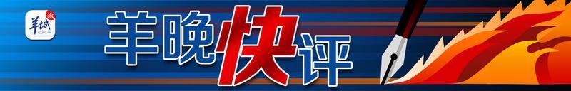 【羊晚快评】北斗导航:国之重器,惠泽全球