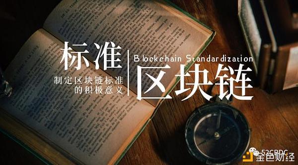 国家为什么要制定区块链标准?掌握区块链标准的国际话语权很重要吗? 金色财经
