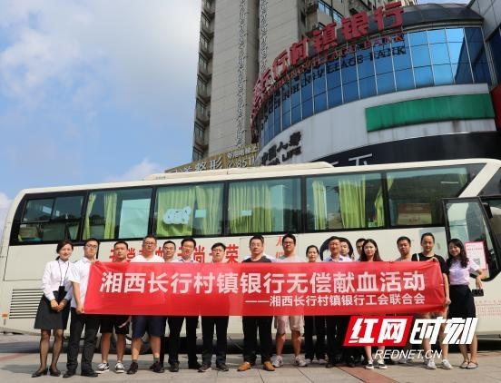湘西长行村镇银行开展无偿献血活动