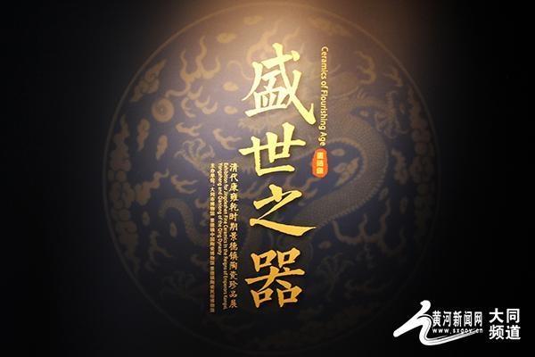 清代康雍乾时期景德镇陶瓷珍品展在同展出
