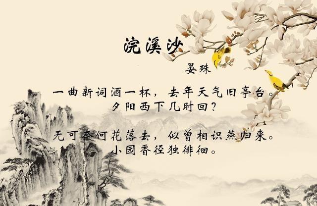 """""""宰相词人""""晏殊:无可奈何花落去"""