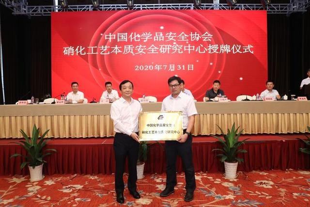 中国化学品安全协会硝化分会在上虞成立
