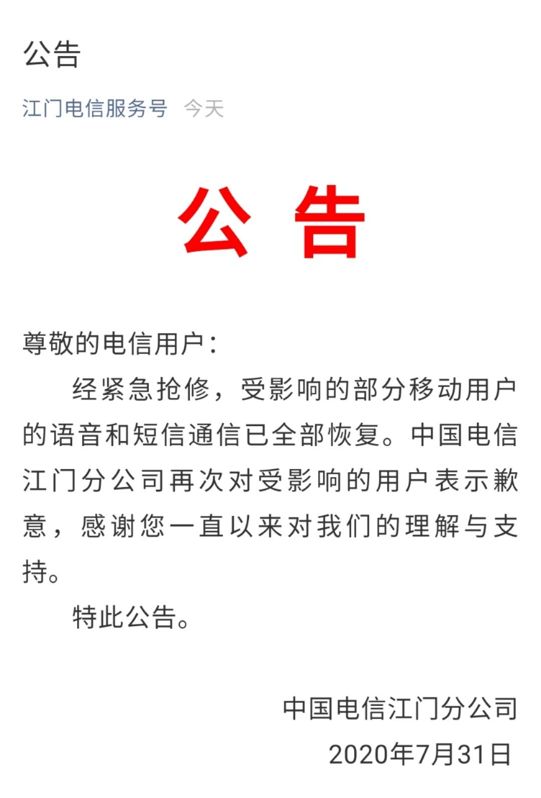 江门电信:受影响的部分移动用户语音和短信通信已全部恢复