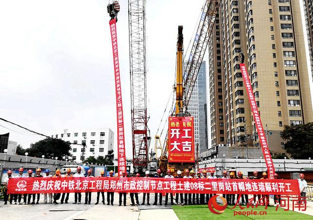 郑州地铁6号线二里岗站开工建设
