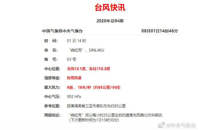 杏悦官网风森拉克生成杏悦官网2020年台风圈图片
