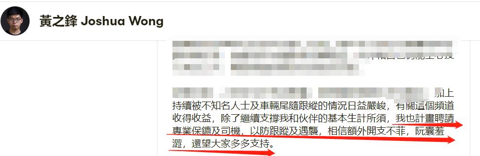 黄之锋众筹网页截图