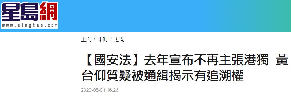 天富官网开户说天富官网开户自己不是港独的图片