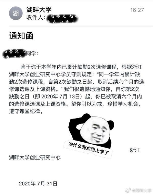 """马云的湖畔大学有多严?一年内缺2节课发""""禁课令"""" 甚至退学"""