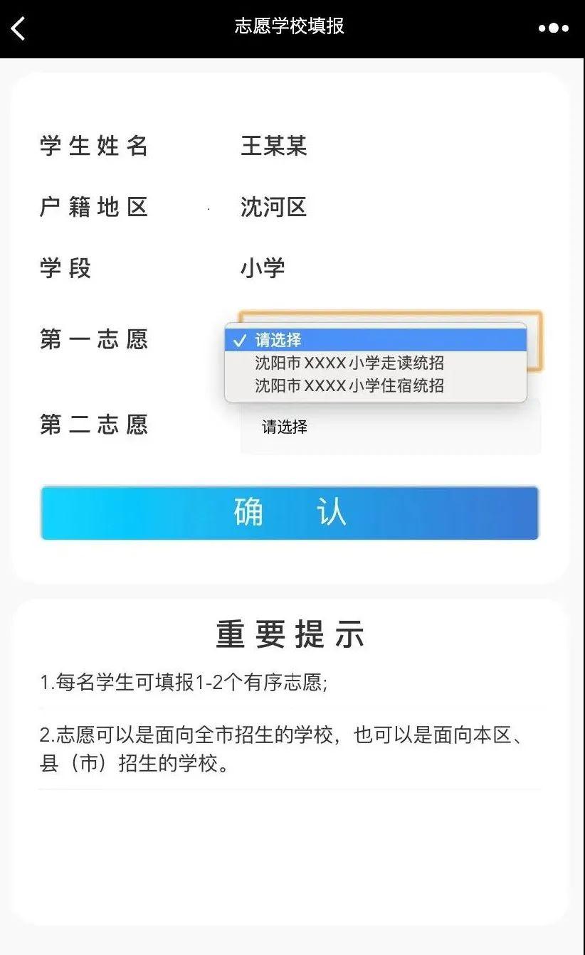 刚刚发布!沈阳市2020年民办义务教育学校招生线上报名步骤