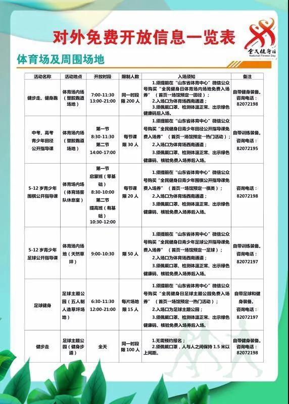 今年全民健身日 山东省体这些健身场馆免费