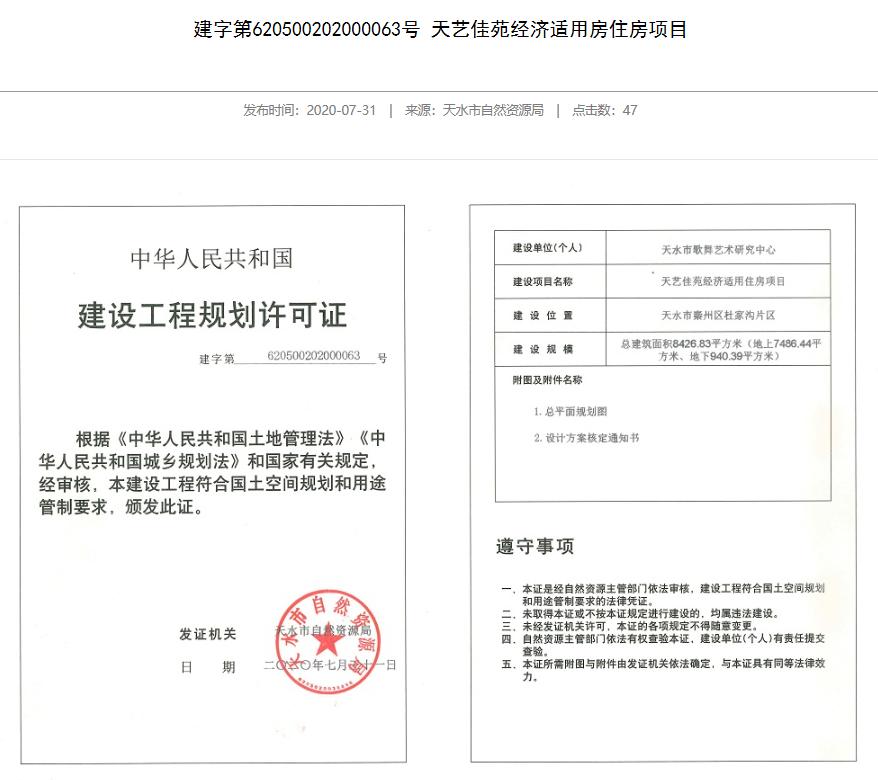 杜家沟片区,天艺佳苑经济适用房住房项目规划许可证