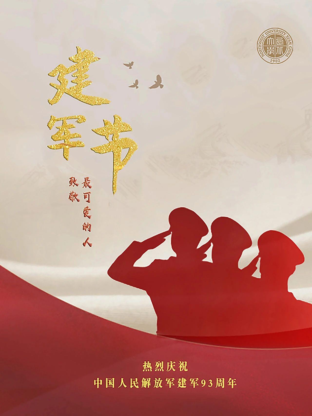 「赢咖3APP下载」一建军节\n致敬图片