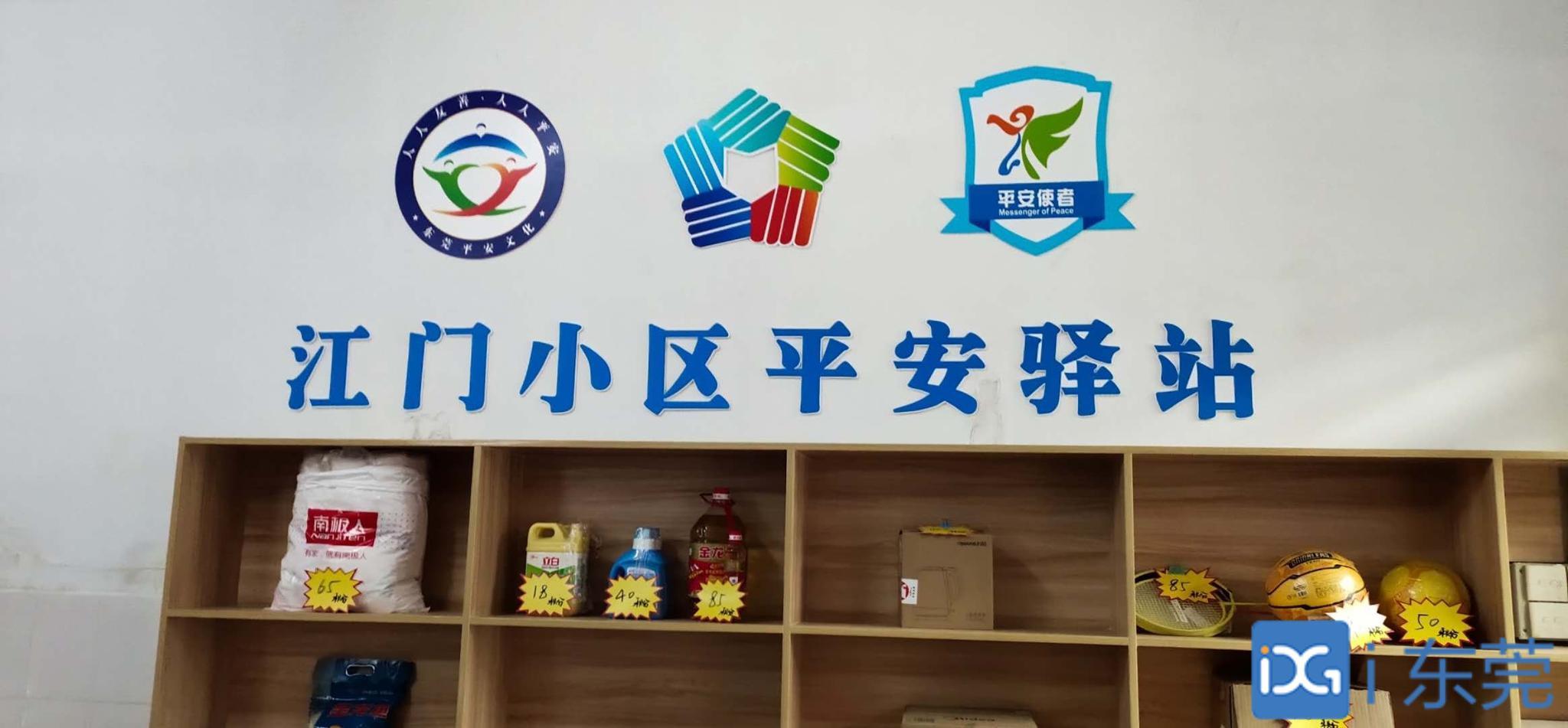 """东莞市市域社会治理现代化观察团:创新一线探寻社会治理的""""东莞密码""""图片"""