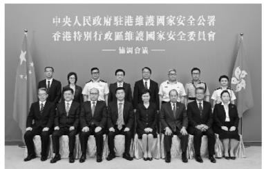中央驻港国安公署与香港特区 国安委进行首次工作会晤