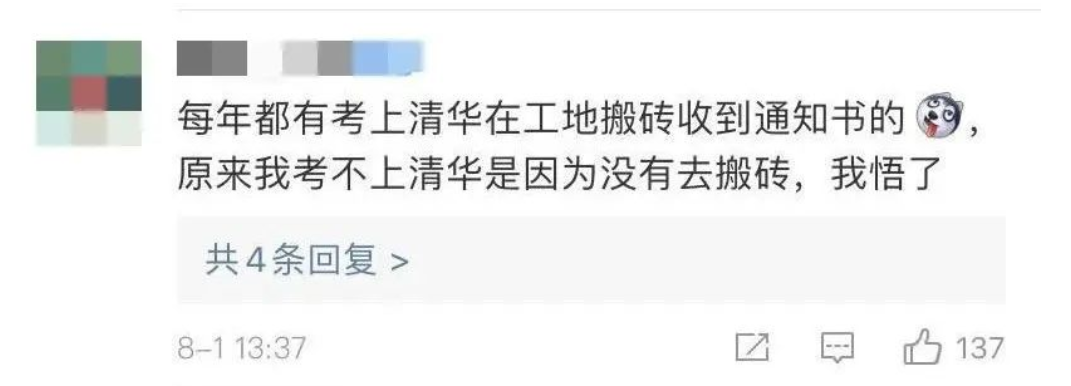 刚刚被清华录取黑龙江少年便去工地搬砖…老板:每天多加50元
