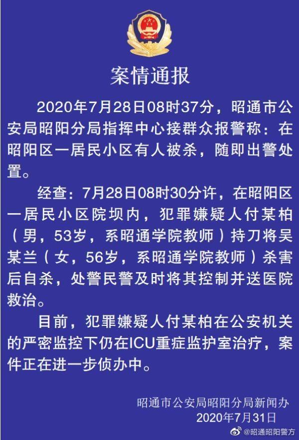 昭通警方通报高校教师被杀案:嫌疑人杀人后自杀,仍在ICU