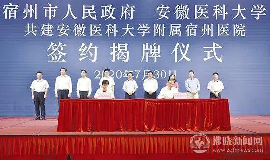 安徽医科大学附属宿州医院签约揭牌仪式举行