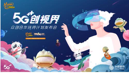 """中国移动咪咕与芒果合作升级 联合发布""""5G创视界""""众创合作扶持计划"""