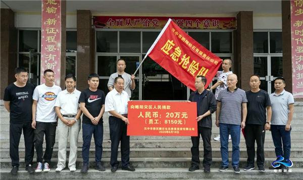 汉中移民搬迁生态修复投资有限公司向略