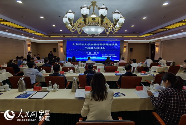 北方民族大学旅游管理学科建设暨产教融合研讨会在银川举行