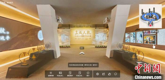天龙山石窟数字复原展推出的线上展览界面。 太原市文物局提供