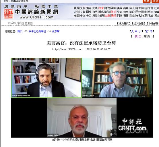 中评社报道截图(图中左上为邓马克)