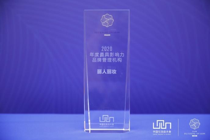"""大奖揭晓,丽人丽妆获颁蓝玫奖""""2020年度最具影响力品牌管理机构"""""""