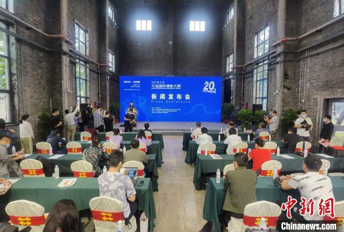 平遥官方19日举行第20届平遥国际摄影大展新闻发布会。 胡健 摄