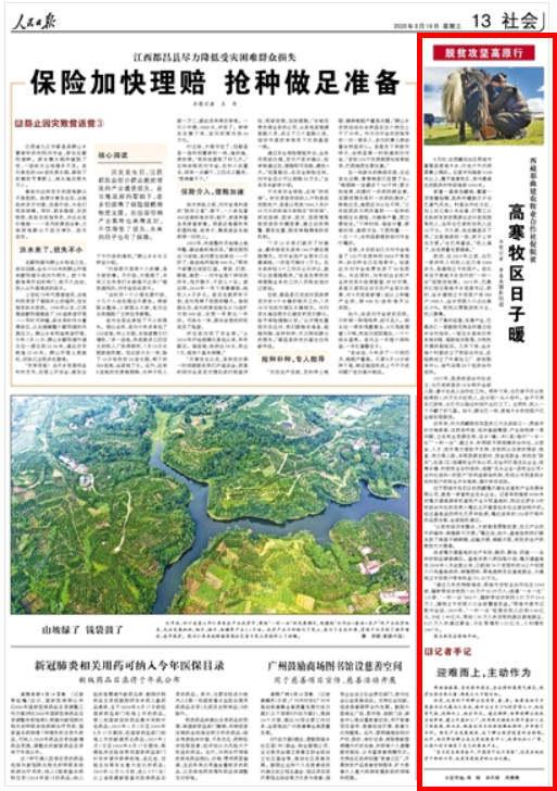 <strong>西藏那曲建立农牧互助社 促进扶贫</strong>