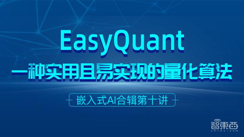 格灵深瞳合肥研发中心负责人张明:EasyQuant —— 一种实用且易实现的量化算法 | 直播预告