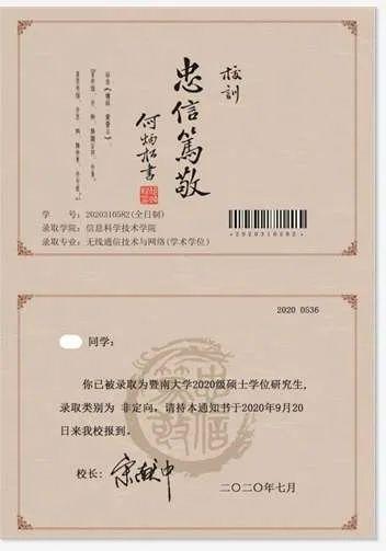 """淘宝多名卖家制售假""""高校录取通知书"""":200元一张"""